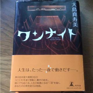ワンナイト  大島真寿美(文学/小説)