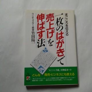 一枚のはがきで売り上げを伸ばす法 竹田陽一著(ビジネス/経済)