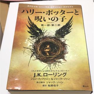 【新同】ハリー・ポッターと呪いの子 : 第一部・第二部 : 特別リハーサル版(文学/小説)