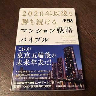 2020年以降も勝ち続けるマンション戦略バイブル(ビジネス/経済)