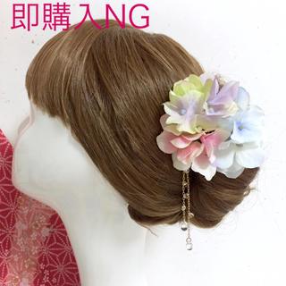 紫陽花 アーティフィシャルフラワー髪飾り 浴衣 着物(ヘアアクセサリー)