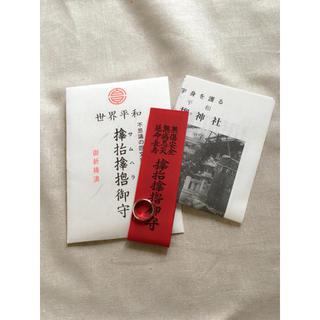 サムハラ神社*指輪(リング(指輪))