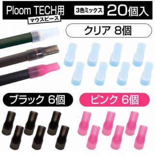 プルームテック(PloomTECH)のプルームテック マウスピース3cm三色ミックス20個安心の緩衝材ゆうパケット発送(タバコグッズ)