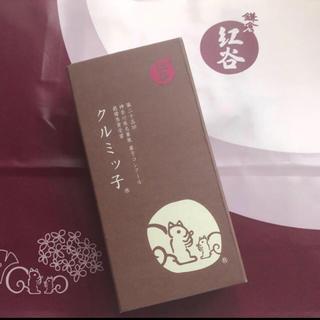 ✨鎌倉 紅谷 クルミッ子 5個入り✨(菓子/デザート)