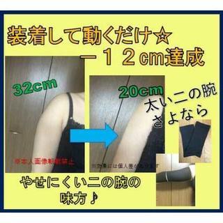 ♪類似品に注意!二の腕シェイパー 二の腕シェイプ ダイエット 着圧 2個セット(エクササイズ用品)