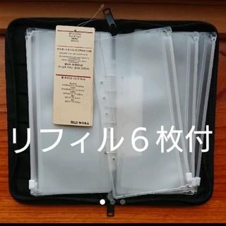 ムジルシリョウヒン(MUJI (無印良品))の【リフィル6枚付き】無印良品 パスポートケース BLACK(旅行用品)