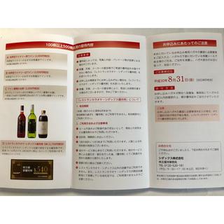 シダックス◆株主優待券(申し込みハガキ)◆飲食・ルーム優待 2700円相当(その他)