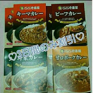 ココイチ♡レトルトカレー7つセット(レトルト食品)