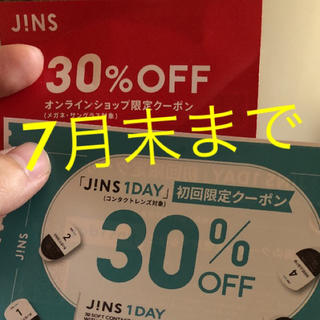ジンズ(JINS)のジンズ  クーポン(ショッピング)