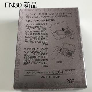 カバーマーク(COVERMARK)のカバーマーク フローレスフィット リフィル FN30  新品未使用(ファンデーション)