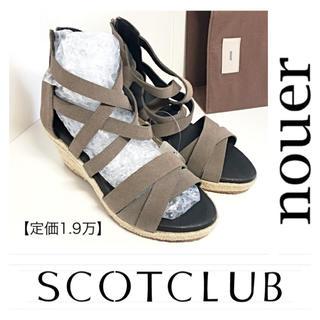 スコットクラブ(SCOT CLUB)の【新品】スコットクラブ購入【本革】ジュート ウェッジソール サンダル/ブラウン(ハイヒール/パンプス)