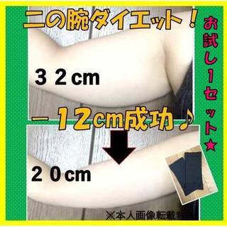ダイエット応援☆二の腕シェイパー 二の腕シェイプ (エクササイズ用品)