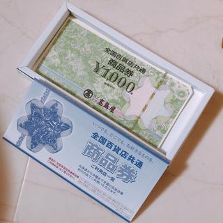 お買物券(ショッピング)