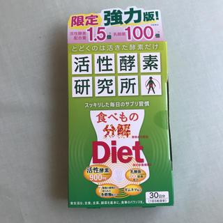 活性酵素研究所 限定強力版☆まとめ買い値引き!(ダイエット食品)