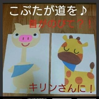 仕掛けペープサート「こぶたがみちを🎵」(知育玩具)