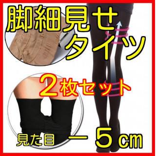 お得な2枚セット 着圧タイツ 足痩せ ダイエット スパッツ レギンス  脂肪燃焼(エクササイズ用品)