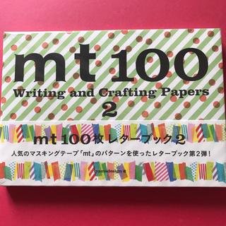 エムティー(mt)の◎再入荷!★mt 100枚レターブック 2(テープ/マスキングテープ)
