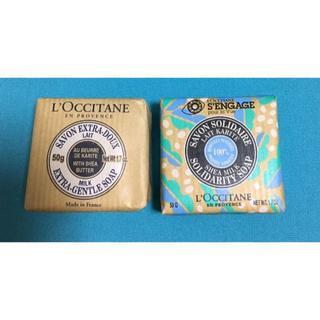 L'OCCITANE - ロクシタン 石鹸 未使用新品 2個セット