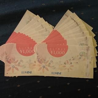 ルミネ 券 20000(ショッピング)