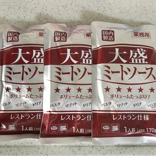 レストラン仕様 大盛りミートソース 3袋✨(レトルト食品)
