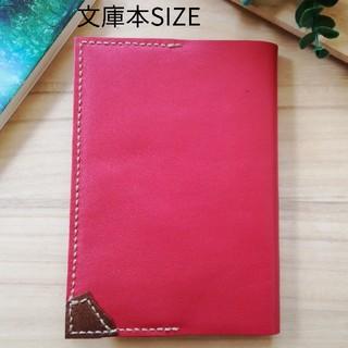 文庫本 革のブックカバー 赤(RED) STYLISH(ブックカバー)
