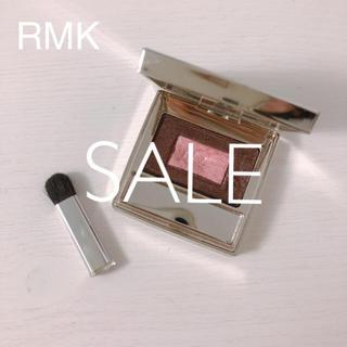 【SALE】RMK 02 アイシャドウ アイカラー