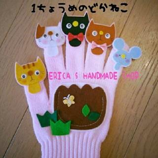 手袋シアター☺いっちょうめのどらねこ(知育玩具)