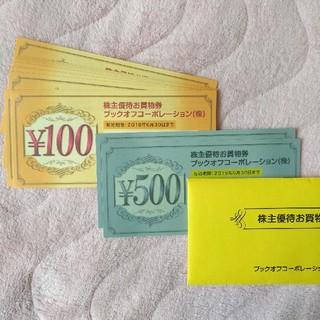 ブックオフお買い物券(ショッピング)