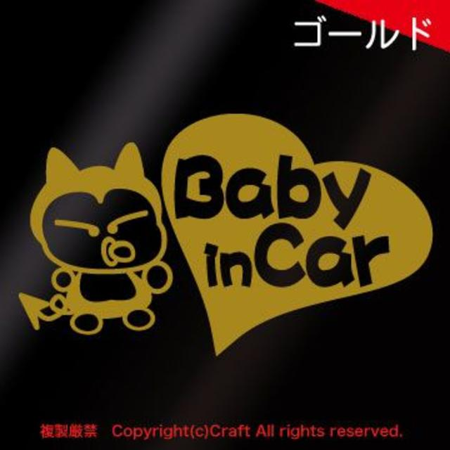 Baby in car ハート/ステッカー(m/金)ベビーインカー キッズ/ベビー/マタニティの外出/移動用品(その他)の商品写真