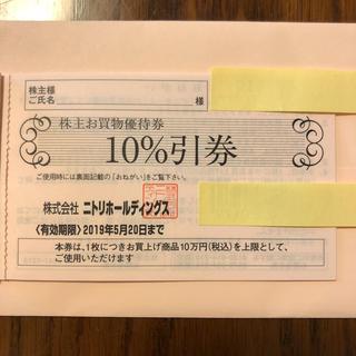 ニトリ 10%引券(ショッピング)
