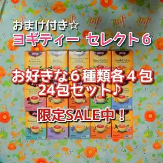 ヨギティー【セレクト6】お好きな6種類各4包 24包セット♪おまけ付き☆