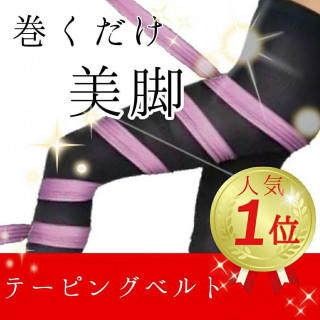 【今話題の!】ダイエットスパッツ!美脚!(エクササイズ用品)