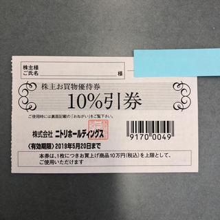 ニトリ 株主優待1枚(ショッピング)