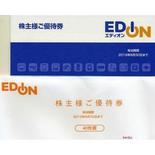 エディオン 株主優待券 10000円分 割引券 クーポン券(ショッピング)