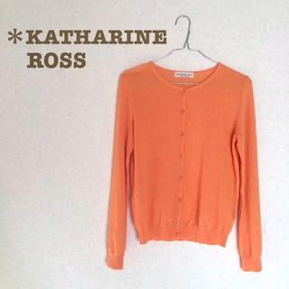 キャサリンロス(KATHARINE ROSS)のKATHARINE ROSS*カーディガン(カーディガン)