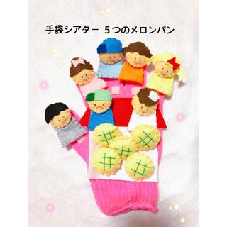 【期間限定】手袋シアター お値下げします♬(人形)