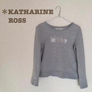 キャサリンロス(KATHARINE ROSS)のKATHARINE ROSS*トレーナー(トレーナー/スウェット)