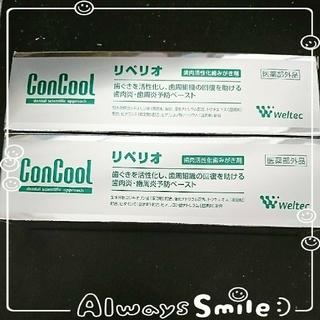 コンクールリペリオ2本セット(歯磨き粉)