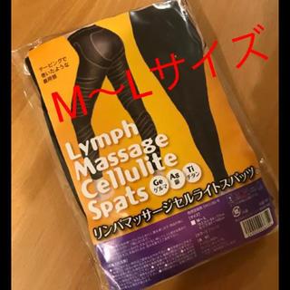 正規品✧*。  リンパマッサージセルライトスパッツ  M〜Lサイズ(エクササイズ用品)