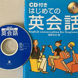 CDBOOK『はじめての英会話』桑原功次(参考書)