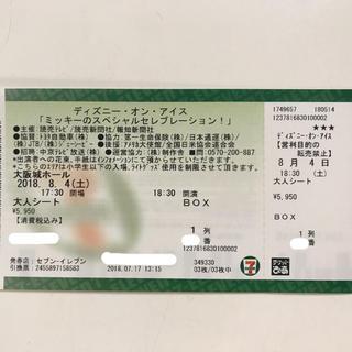 ディズニー(Disney)のディズニー・オン・アイス 大阪公演 2018/8/4土18:30 BOX席 1枚(その他)