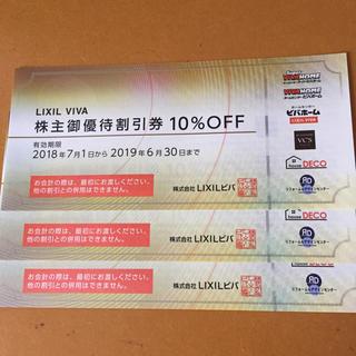 LIXIL  VIVA  10%割引券 3枚(ショッピング)