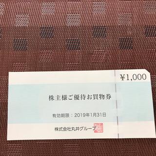 マルイ(マルイ)のマルイ 株主優待券(ショッピング)