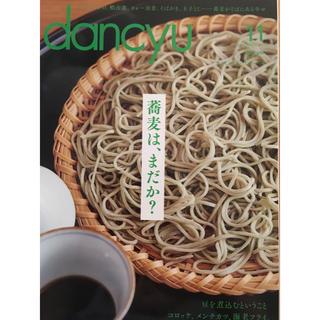 dancyu  蕎麦はまだか?(その他)