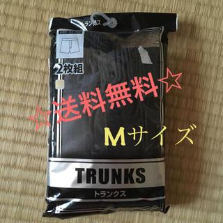 メンズ トランクス 下着 Mサイズ 2枚(トランクス)