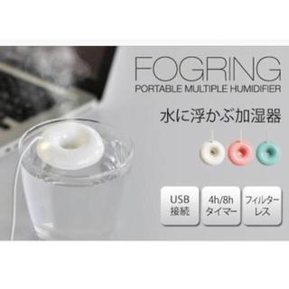 【mi060606様専用】fogring 水に浮かぶ加湿器(加湿器/除湿機)