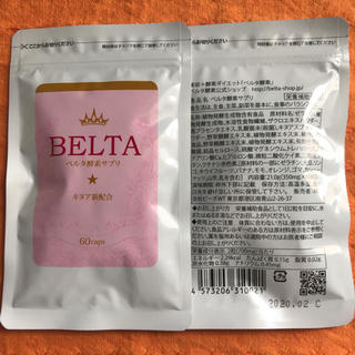 ベルタ酵素サプリ2袋(ダイエット食品)