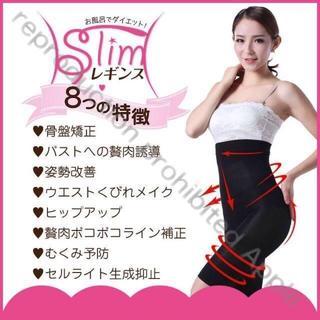 ダイエットパンツ!slimレギンス:くびれ:太もも痩せ!加圧インナー!(エクササイズ用品)