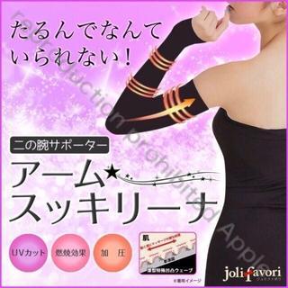 アームスッキリーナ★アームカバー UVカット 加圧 サポーター ロングタイプ(手袋)