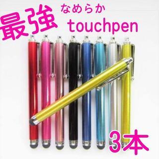TA079 送料無料♪スマホ 最強タッチペン!限定ゴールド3本セット!(チャーム)